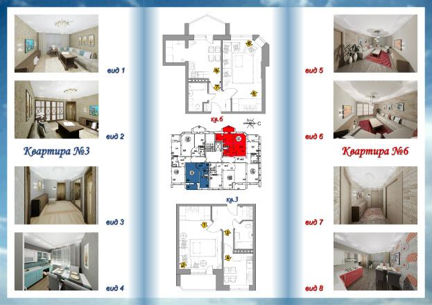 Пример дизайна квартир